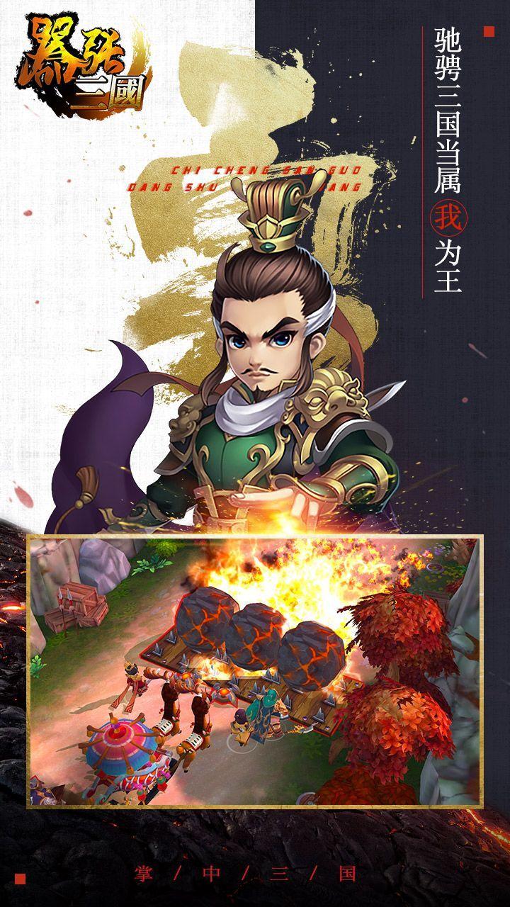 嚣张三国游戏安卓版图片1