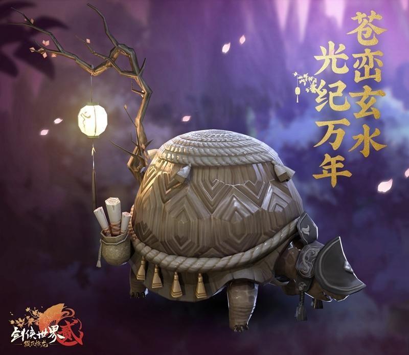 剑侠世界2最新资料片11月14日上线 坐骑玄龟正式上线附视频[多图]图片1