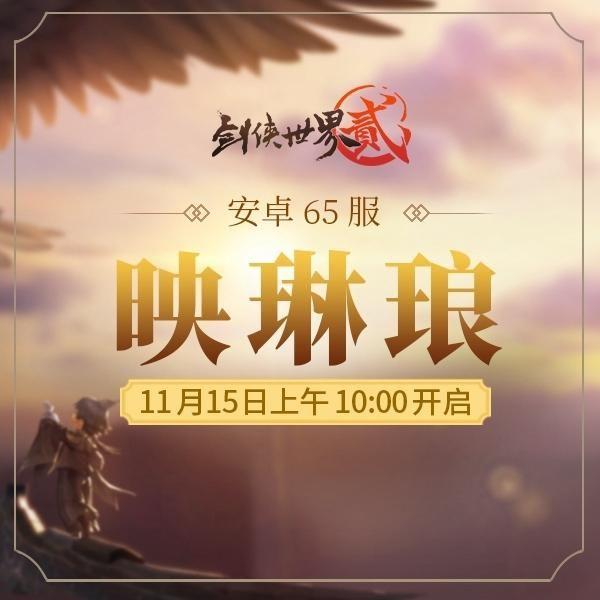 剑侠世界2最新资料片11月14日上线 坐骑玄龟正式上线附视频[多图]图片5