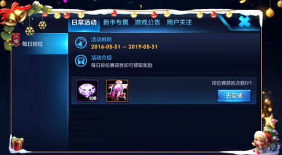 王者荣耀体验服11月17日更新 圣诞活动界面曝光[多图]
