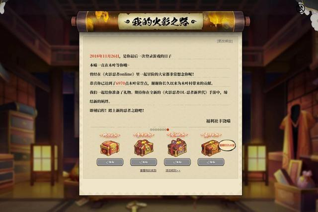 火影忍者OL老玩家专属福利来了 守护最初的羁绊[多图]图片2