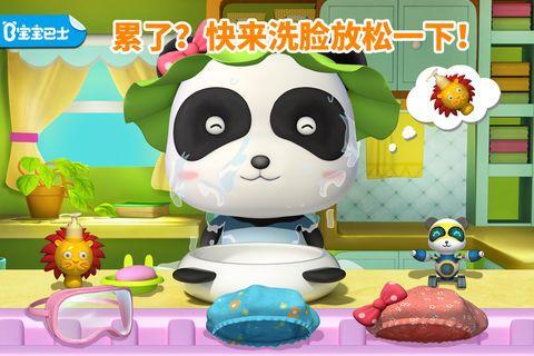 宝宝巴士干净的妙妙游戏安卓版图片1
