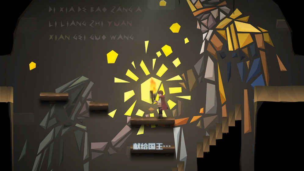 光之迷城游戏官方手机版图片1
