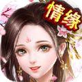 不朽道心官网手游安卓版 v2.8.0