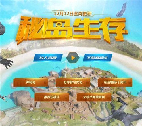 CF手游秘岛生存版本官方最新更新版图片1