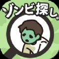 寻找僵尸游戏安卓正式版 v1.0.0