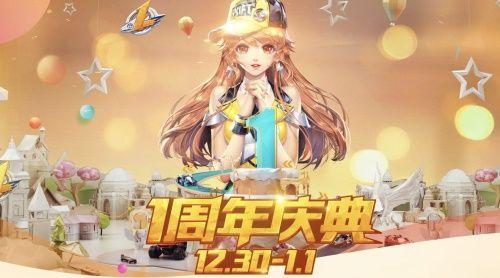 QQ飞车手游周年庆大礼送不停,多重好礼不容错过[多图]图片3