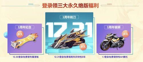 QQ飞车手游周年庆大礼送不停,多重好礼不容错过[多图]图片4