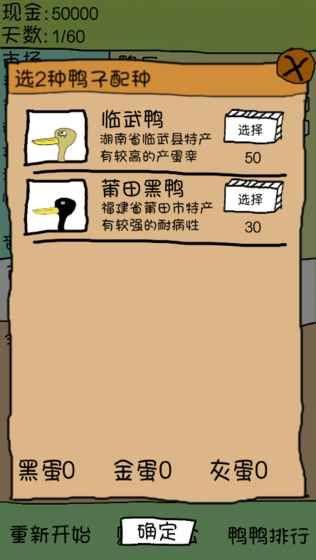 爱上我的鸭游戏安卓版图片2