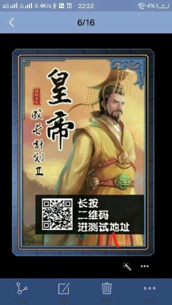 皇帝成长计划2手机版二维码测试地址:手机版内测下载[图]