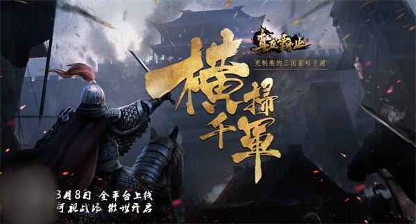 《真龙霸业》腾讯新游3月8日开启全平台测试[图]图片1