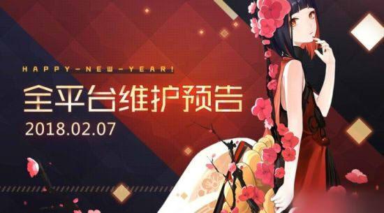 永远的7日之都2月7日更新维护公告详情一览 新春活动开启![多图]图片1