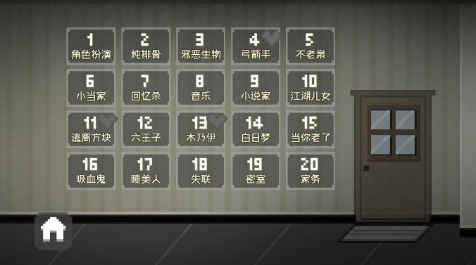 如果可以回家早一点21关怎么进?第21关解锁方法介绍[图]
