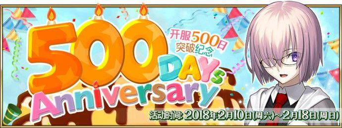 命运冠位指定FGO500日纪念活动开启 纪念活动奖励一览[图]图片1