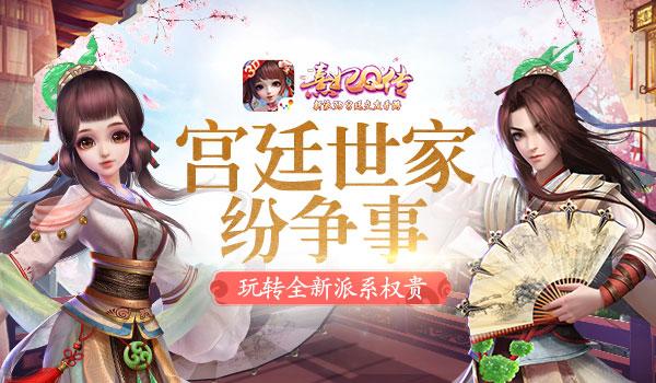 熹妃Q传手游权贵加成/激活/拉拢玩法介绍[多图]