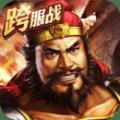 三国志2017史鉴之战手游官网版 v1.5.1