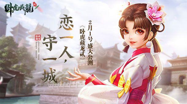 卧虎藏龙2 3月14日版本更新内容介绍:白色情人节活动来袭[图]图片1