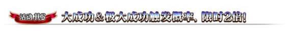 命运冠位指定FGO3月15号800W下载AP减半活动开启:800万下载纪念卡池[多图]图片7