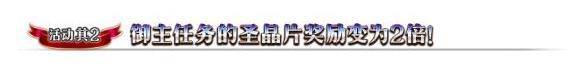 命运冠位指定FGO3月15号800W下载AP减半活动开启:800万下载纪念卡池[多图]图片4