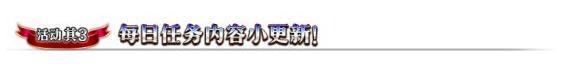 命运冠位指定FGO3月15号800W下载AP减半活动开启:800万下载纪念卡池[多图]图片5