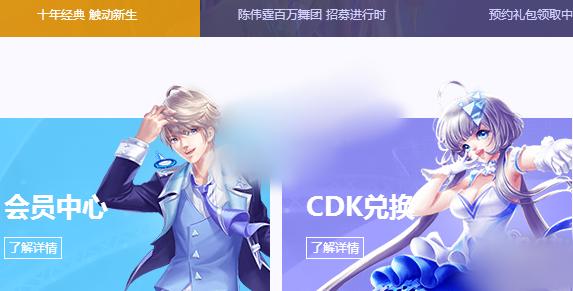 QQ炫舞手游CDK兑换码地址详情一览 礼包哪里可以兑换?[图]