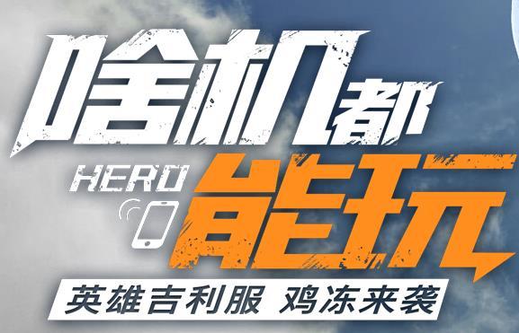 代号英雄3月14日全新版本英雄吉利战上线[图]