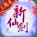 新仙剑奇侠传手游内购破解安卓版 v4.9.0