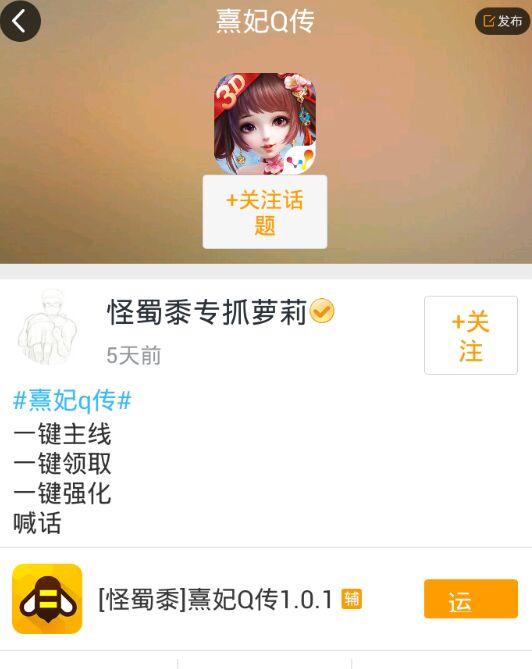 熹妃Q传游戏蜂窝辅助教程[多图]