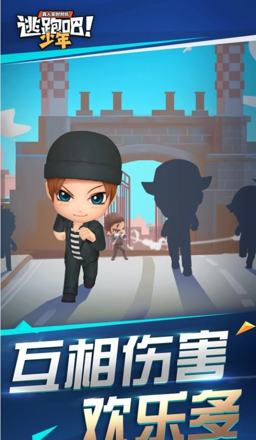 逃跑吧少年游戏官方手机版图片1