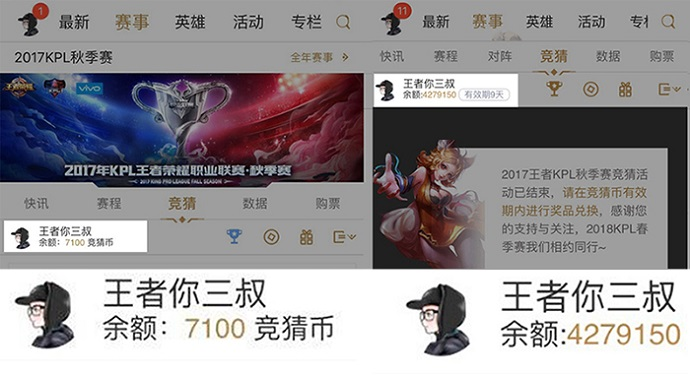 王者荣耀KPL竞猜知识套路大科普:教你7000变400W竞猜币[多图]
