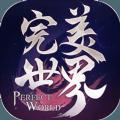 完美世界手游官方安卓公测版 v1.221.1
