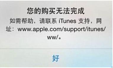 终结者2审判日Apple ID被锁怎么解决?Apple ID支付被锁解决方法[多图]