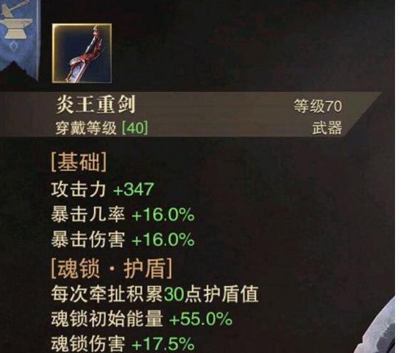 猎魂觉醒新武器炎王重剑70级属性分析[图]
