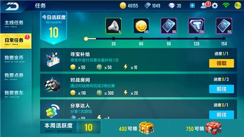 QQ飞车手游主线任务怎么做 主线任务及等级解锁功能介绍