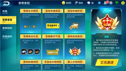 QQ飞车手游超级烈焰怎么样?超级烈焰优缺点性能分析[图]
