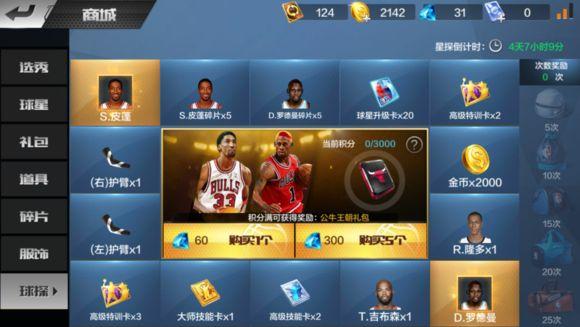 最强NBA手游球探玩法物品抽取概率公示[图]图片1