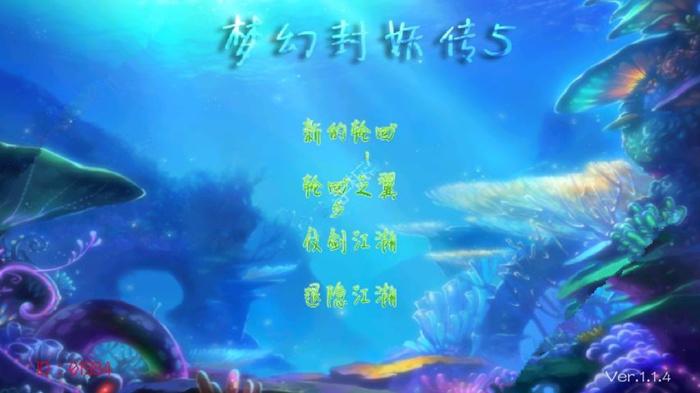 梦幻封妖传5安卓版怎么安装登录?安卓版安装登录教程[多图]
