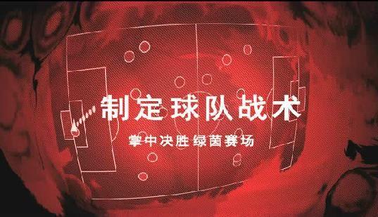 《荣耀十一人》4月12日国服首测开启 高度还原真实球队经营[多图]图片2