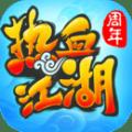 热血江湖手游安卓版 v52.0
