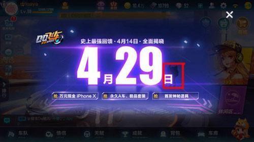 QQ飞车手游4月29日全新版本更新汇总:新赛车+宠物系统开放[多图]图片4