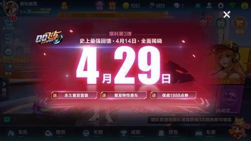 QQ飞车手游4月29日全新版本更新汇总:新赛车+宠物系统开放[多图]图片1