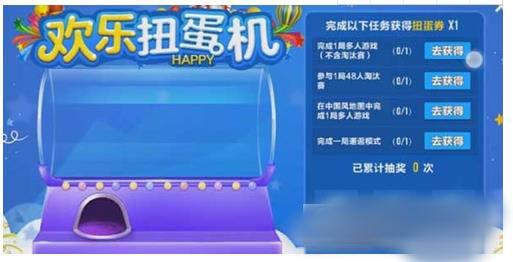QQ飞车手游欢乐扭蛋机是什么?欢乐扭蛋机详情介绍[图]