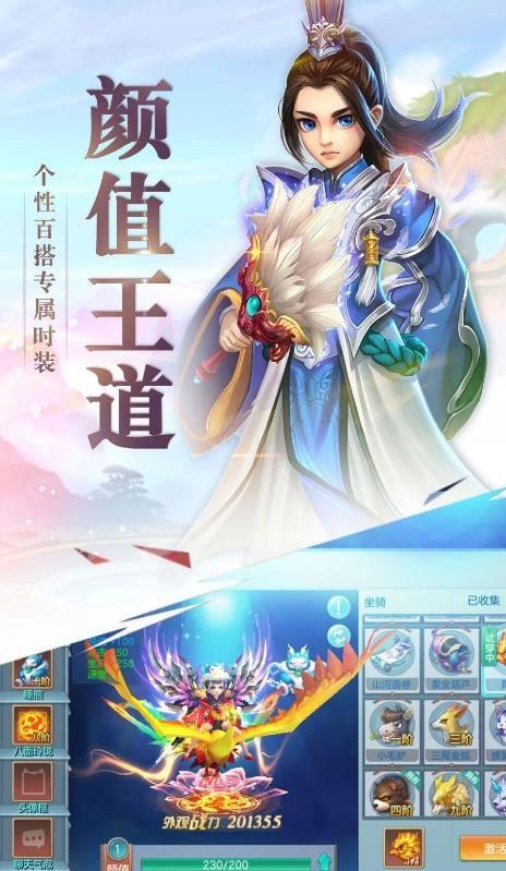仙灵幻梦游戏安卓版图片1