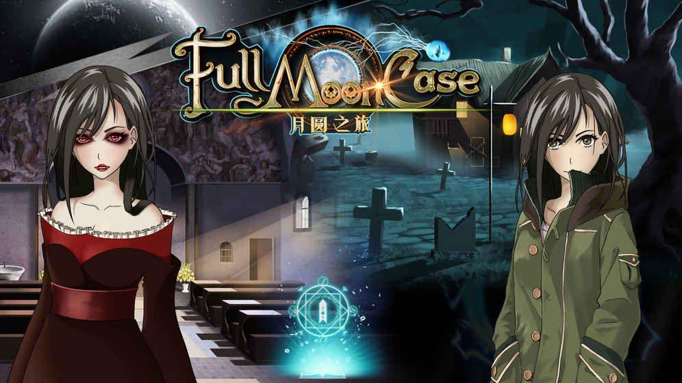 月圆之旅游戏官网安卓版图片1
