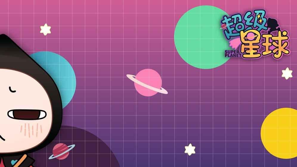 超级星球游戏官方正版图片1