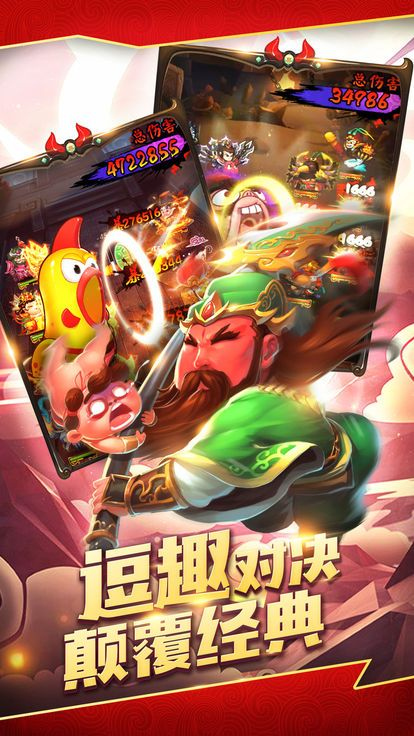 这就是三国游戏公测版图片1