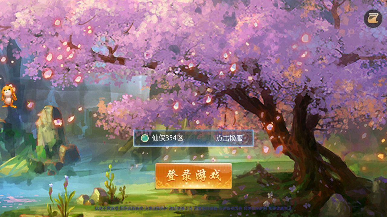 祖山传承官网唯一正版手游图片1