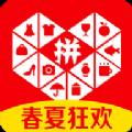 拼多多商城团购app下载 v4.1.0