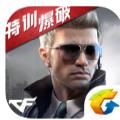 CF手游全新特训爆破版本最新版 V1.0.30