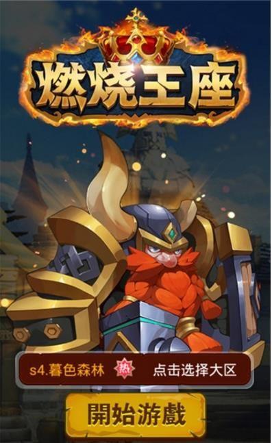 燃烧王座游戏官网公测版图片1